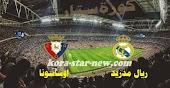نتيجة مباراة أوساسونا و ريال مدريد  اليوم السبت 9-1-2021 الدوري الاسباني