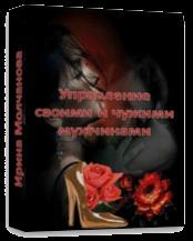 http://upravleniemuschinami.blogspot.ru/
