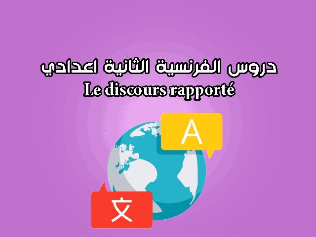 دروس الفرنسية الثانية اعدادي  Le discours rapporté