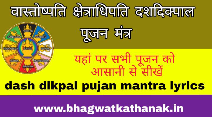 वास्तोष्पति क्षेत्राधिपति दशदिक्पाल पूजन मंत्र / dash dikpal pujan mantra lyrics