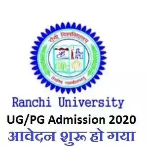 Ranchi University Registration 2020 - RU (UG, PG) Cource Admission 2020 रांची यूनिवर्सिटी एडमिशन 2020, DainikExam com