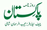 Daily Pakistan Newspaper - Roznama Pakistan