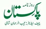 Daily Pakistan Newspaper - Roznama Pakistan