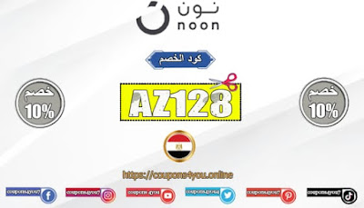 noon,noon tv,noon channel,noon 5,noon shopping,#noon,noon ksa,noon 2000,noon cukier,noon piątka,noon wywiad,noon online,noon academy,noon top deals,noon grottger,how to order noon,noon coupen code,noon moja piątka,noon academy app,noon 90% discount,noon saudi offers,noon 25% discount,noon's biryani,noon alrajhi offer,al rajhi noon offer,noon discount code,noon academy notes,noon academy online