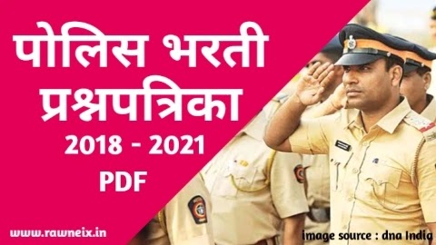 Police Bharti Question Paper 2018-2021 Pdf Download | Police Bharti Sarav Paper (Practice Paper) 2020-2021 Pdf Download