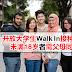 开放大学生Walk In接种疫苗,未满18岁者需父母同意!