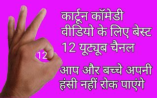 New Cartoon Comedy movies kids Best 12 YouTube Channels, बेस्ट कार्टून कॉमेडी मूवी चैनल video Hindi मैं Download करें