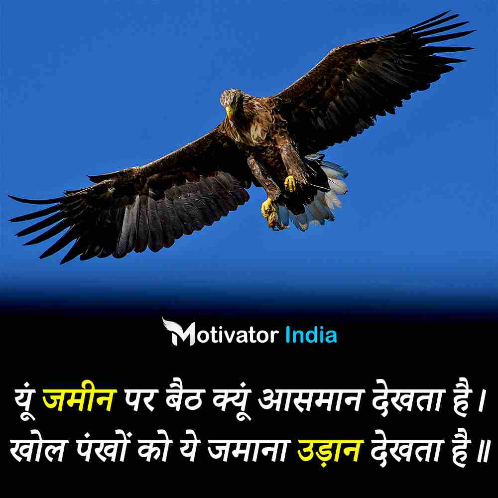 two line inspirationl shayari, two line motivational shayari, two line inspirational shayari in hindi