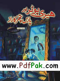 Harry Potter Aur Parast Pathar Ka Raz