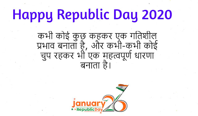 Happy Republic Day Messages whatsapp facebook