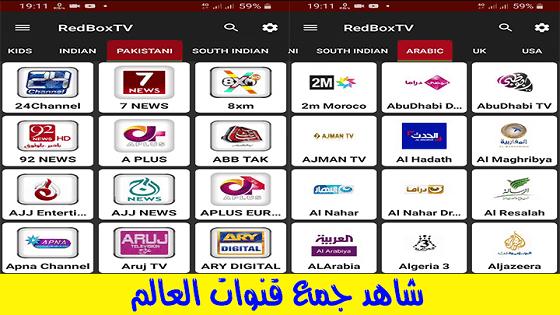 تحميل تطبيق redbox tv لمشاهدة القنوات الفضائية على الاندرويد