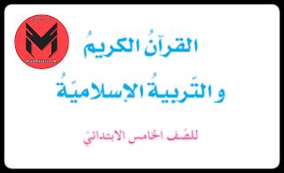 كتاب القرأن الكريم والتربية الأسلامية للصف الخامس الأبتدائي النسخة الجديدة 2020