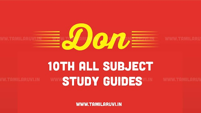 10th All Subject Don Study Guide 2021-2022 New Revised Edition Download PDF