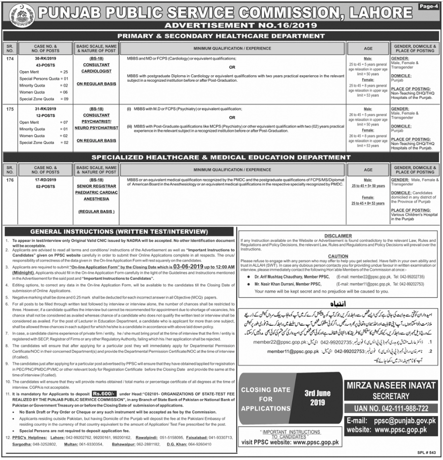 PPSC Advertisement 16/2019 Page No. 3/3