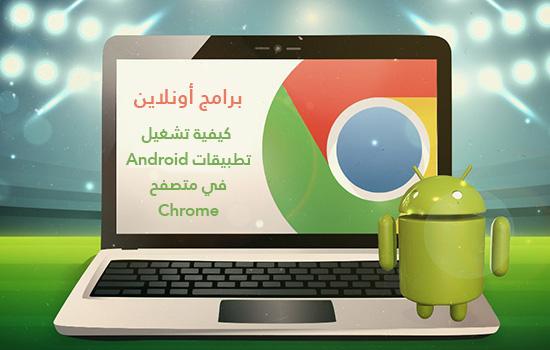 كيفية تشغيل تطبيقات Android في متصفح Chrome