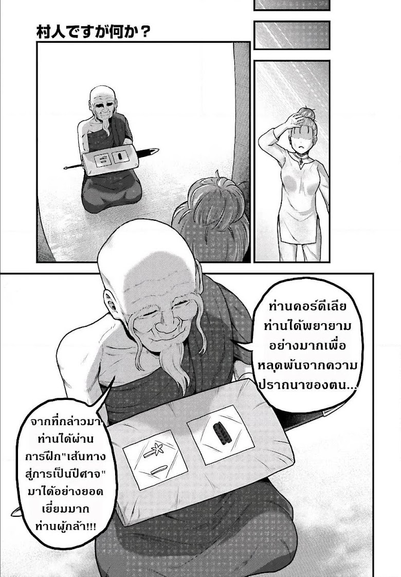 Murabito desu ga Nani ka? - หน้า 15