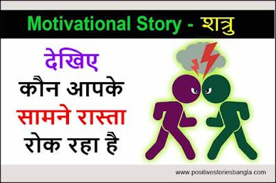 Positive stories hindi