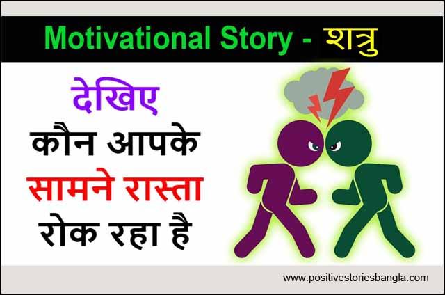 Hindi kahaniya | देखिए कौन आपके सामने रास्ता रोक रहा है | Motivational stories in hindi
