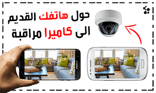 برنامج تجسس وكاميرات مراقبة
