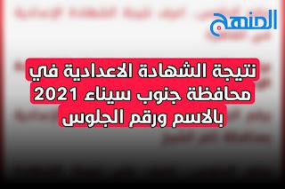 نتيجة الشهادة الاعدادية في محافظة جنوب سيناء 2021 بالاسم ورقم الجلوس