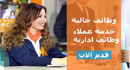 وظائف خدمة عملاء و سكرتارية للسيدات والفتيات وظائف ادارية القاهرة - التقديم الان