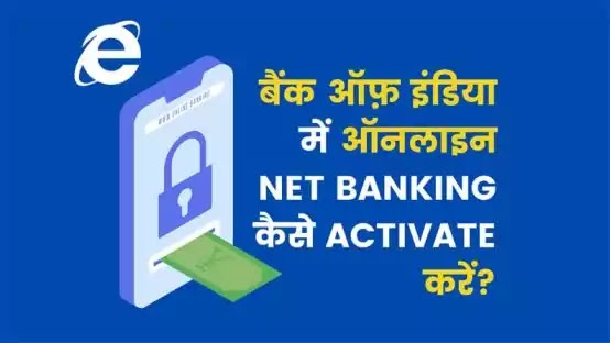 net banking for boi