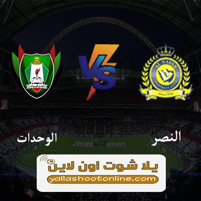 مباراة النصر والوحدات اليوم