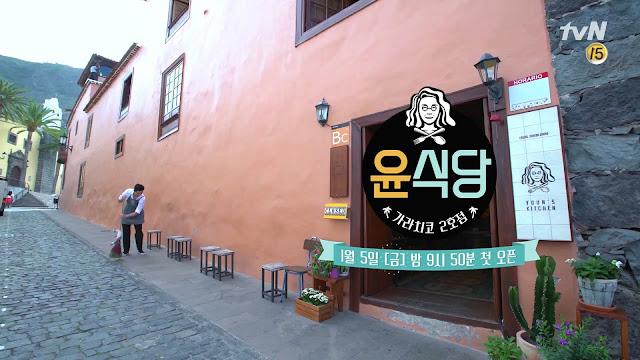 《尹食堂2》一分鐘餐廳環境預告篇 西班牙小鎮美的令人讚嘆