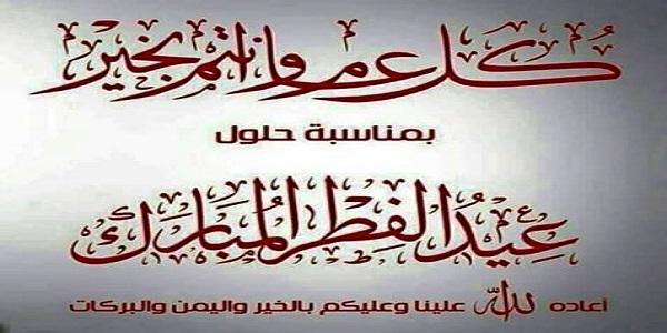 جريدة إنفراد تهنىء الشعب المصرى والعربى بعيد الفطر المبارك