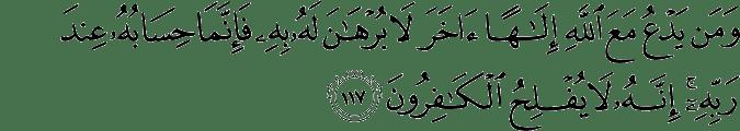 Surat Al Mu'minun ayat 117