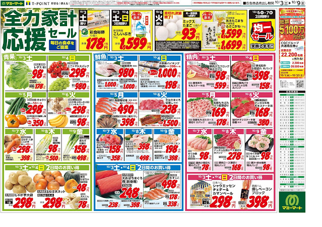 10月3日〜10月9日 マミーマート/弥十郎店