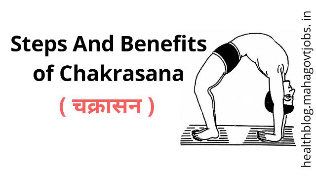 Chakrasana steps, six benefits of chakrasana, chakrasana preparatory poses, chakrasana wikipedia, chakrasana, chakrasana in english, chakrasana benefits for weight loss, urdhva dhanurasana meaning, urdhva dhanurasana sequence, urdhva dhanurasana iyengar, urdhva dhanurasana information, eka pada urdhva dhanurasana, urdhva dhanurasana information in english, chakrasana benefits, chakrasana steps, urdhva dhanurasana steps, urdhva dhanurasana benefits, wheel pose benefits, wheel pose steps, how to do wheel pose, how to do chakrasana, how to urdhva dhanurasana.