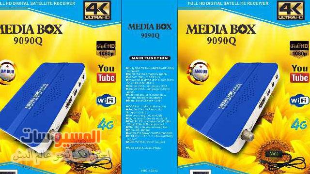 حصريا من الوكيل سوفت وير رسيفر MEDIA BOX 9090 Q