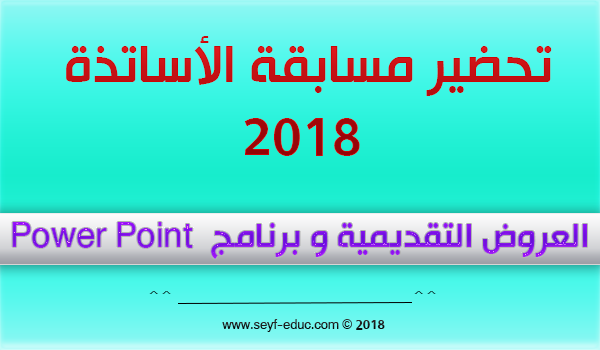 العروض التقديمية و برنامج  Powerpoint مسابقة الاساتذة 2018