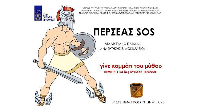 Περσέας SOS: Διαδικτυακό παιχνίδι δοκιμασιών από το 1ο Σύστημα Προσκόπων Άργους
