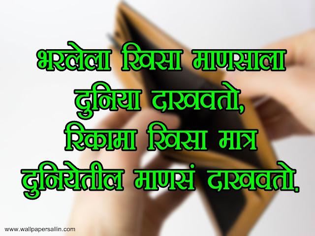 Top 20 Motivational quotes in Marathi | Whatsapp status in Marathi