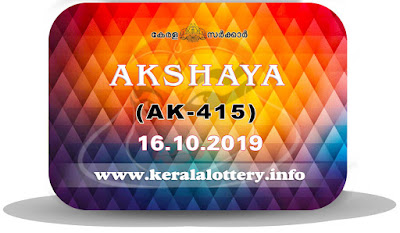 KeralaLottery.info, akshaya today result: 16-10-2019 Akshaya lottery ak-415, kerala lottery result 16-10-2019, akshaya lottery results, kerala lottery result today akshaya, akshaya lottery result, kerala lottery result akshaya today, kerala lottery akshaya today result, akshaya kerala lottery result, akshaya lottery ak.415 results 16-10-2019, akshaya lottery ak 415, live akshaya lottery ak-415, akshaya lottery, kerala lottery today result akshaya, akshaya lottery (ak-415) 16/10/2019, today akshaya lottery result, akshaya lottery today result, akshaya lottery results today, today kerala lottery result akshaya, kerala lottery results today akshaya 16 10 19, akshaya lottery today, today lottery result akshaya 16-10-19, akshaya lottery result today 16.10.2019, kerala lottery result live, kerala lottery bumper result, kerala lottery result yesterday, kerala lottery result today, kerala online lottery results, kerala lottery draw, kerala lottery results, kerala state lottery today, kerala lottare, kerala lottery result, lottery today, kerala lottery today draw result, kerala lottery online purchase, kerala lottery, kl result,  yesterday lottery results, lotteries results, keralalotteries, kerala lottery, keralalotteryresult, kerala lottery result, kerala lottery result live, kerala lottery today, kerala lottery result today, kerala lottery results today, today kerala lottery result, kerala lottery ticket pictures, kerala samsthana bhagyakuri
