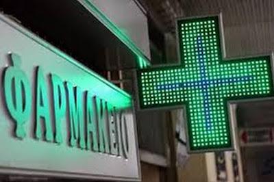 Εφημερεύον φαρμακείο στο Καινούργιο Σ/Κ 18-19 | Kainourgiopress