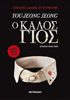 https://www.culture21century.gr/2020/03/o-kalos-gios-ths-you-jeong-jeong-book-review.html