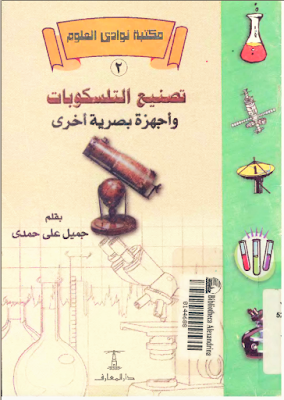 كتاب تصنيع التلسكوبات وأجهزة فلكية أخري pdf