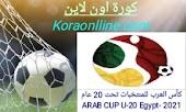 بطولة كأس العرب لكرة القدم تحت 20 سنة مصر 2021م