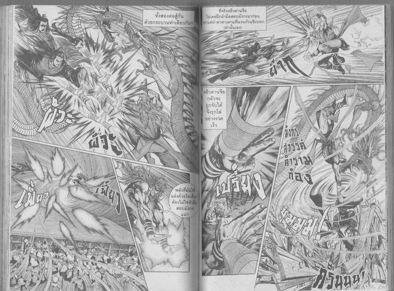 Demi Gods & Semi Devils - หน้า 109