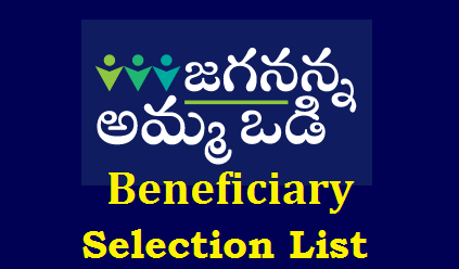 AP Jagananna Amma Vodi Scheme First Beneficiary Student Selection List Download @ammavodihm.apcfss.in/login AP Jagananna Amma Vodi Scheme First Beneficiary Student Selection List Download @ammavodihm.apcfss.in/login | How to check Jagananna Amma Vodi Scheme Selection List AP Amma Vodi Scheme 1st Beneficiary List Name Pdf File | Jagananna Amma Vodi Scheme Beneficiary Student Selection List Download @ammavodihm.apcfss.in/login | AP Amma Vodi selection List 2019 | Amma Vodi Scheme List | School Wise Beneficiary List/2019/11/AP-YSR-jagananna-amma-vodi-pathakam-scheme-beneficiary-student-selection-list-download-ammavodihm.apcfss.in-login.html