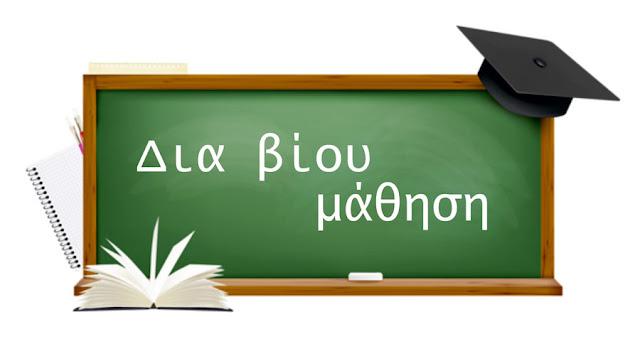 Προγράμματα Γενικής Εκπαίδευσης Ενηλίκων στο Δήμο Επιδαύρου