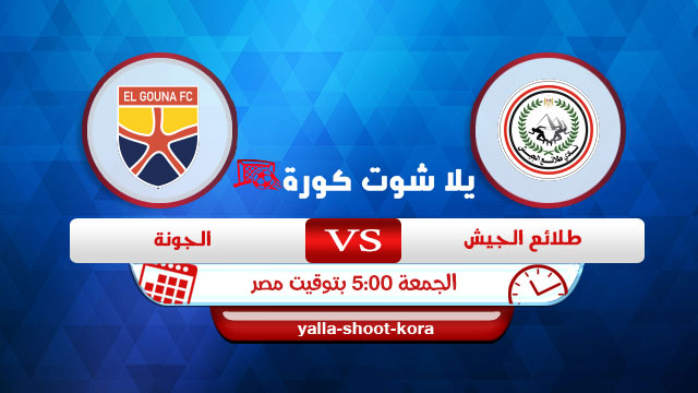 tala-al-jaish-vs-al-gounah