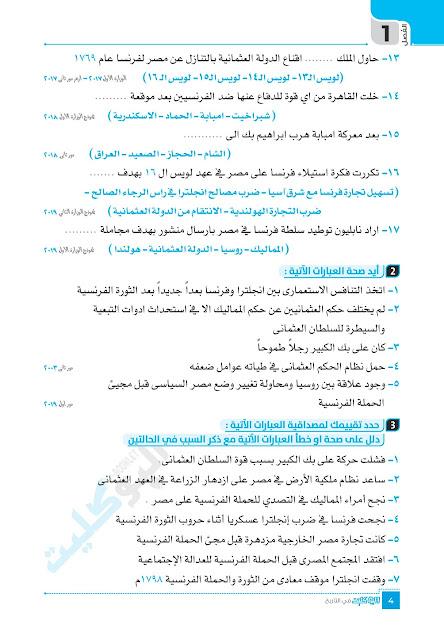 الثانوية العامه | ثالثة ثانوي | نموذج امتحان تاريخ الفصل الاول الحملة الفرنسية علي مصر|البوكليت| اجيال الاندلس