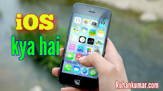 iOS kya hai Aur iska History in hindi