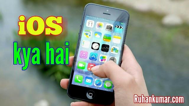 iOS kya hai Aur iska History in hindi