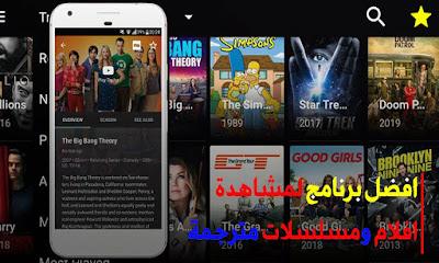 أفضل 30 تطبيق لمشاهدة الأفلام