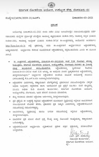 Notification from KPSC about filing objections to the recently released FDA Key Answers by 10-03-2021.